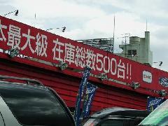 鳥取県 はちまき看板修理 自動車販売