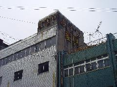 愛知県犬山市 屋上壁面看板撤去工事をおこないました。