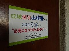 学習塾オープンに伴うサイン工事