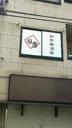 神奈川県横浜市 飲食店オープンに伴うサイン工事