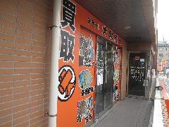 神奈川県川崎市 店舗看板撤去・現状回復工事