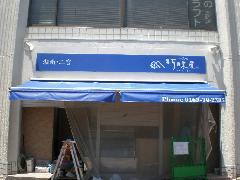 神奈川県小田原市 店舗オープンに伴う看板設置工事