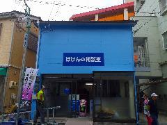 愛知県一宮市 ほけんの相談室 壁面パネルサイン設置工事