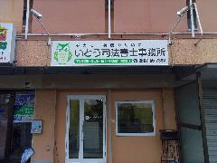 愛知県津島市 司法書士事務所の店舗サイン工事一式