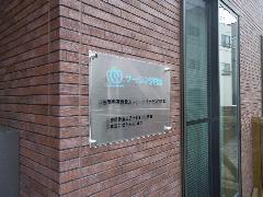 愛知県小牧市 住宅型有料老人ホームのサイン設置