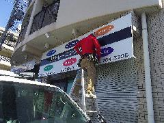 愛知県名古屋市 壁面パネルサイン撤去工事
