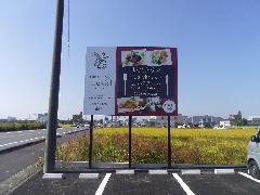 愛知県犬山市 自立看板設置工事