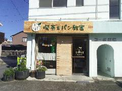愛知県長久手町 カフェのサイン製作設置をおこないました!