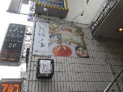 神奈川県川崎市 イタリアンレストラインのサイン工事