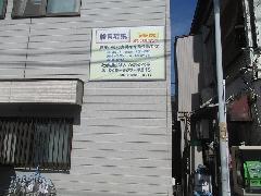 神奈川県横浜市 職員募集の案内サイン