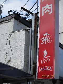 神奈川県茅ケ崎市 既存袖看板補修工事