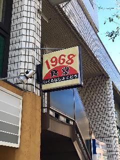 飲食店開業に伴うサイン工事