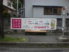 神奈川県鎌倉市 老人ホームの誘導案内サイン