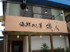 神奈川県茅ケ崎市 劣化した木製看板リニューアル