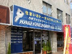神奈川県相模原市 鍵屋さんのサイン工事
