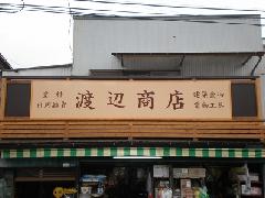 神奈川県横浜市 工務店さんの看板新設