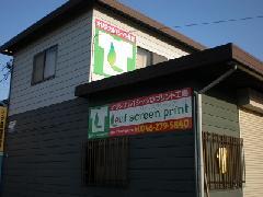 神奈川県大和市 アルミ複合板サイン