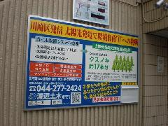 神奈川県川崎市 太陽光発電の会社さんの広告看板