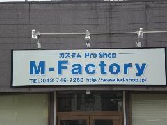 神奈川県相模原市 自動車屋さんのパネルサイン