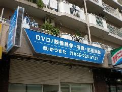 神奈川県厚木市 既存壁面看板アクリル面板交換 内部電装交換