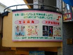 神奈川県相模原市 バレエ教室の壁面看板