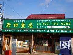 神奈川県相模原市 畳屋さんの壁面看板