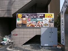 神奈川県相模原市 ホテルの案内サイン設置工事