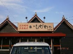 神奈川県相模原市 焼き鳥屋さんの壁面看板