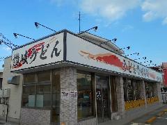 神奈川県愛甲郡 讃岐うどん屋さんのファサード看板