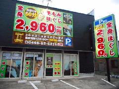 神奈川県相模原市 リラクゼーションサロンの各種サイン一式の設置工事