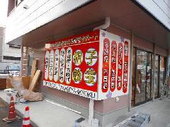 神奈川県海老名市 薬局の案内看板