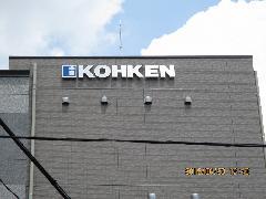 東京都豊島区 印刷会社さんの壁面立体文字サイン