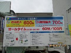 神奈川県相模原市 コインパーキングの自立案内看板
