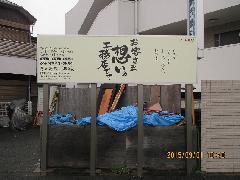 工務店さんの自立看板 東京都 目黒区