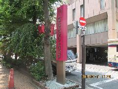 ホテルの自立看板 東京都 千代田区