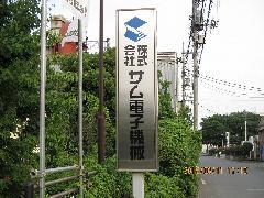 ステンレス製自立サイン 東京都 日野市