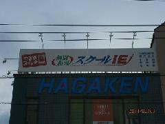 学習塾の看板 神奈川県 相模原市