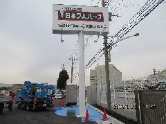 ポールサイン設置工事 神奈川県 愛甲郡
