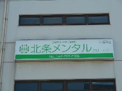 内科、精神科、病院の表示変更 神奈川県 相模原市