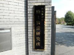 神奈川県相模原市 防衛省の金属銘板