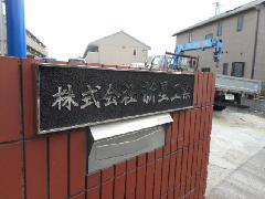 ステンレス金属銘板 神奈川県 横浜市