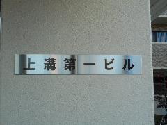 ビル名サイン 神奈川県 相模原市