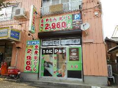 マッサージ店 オープン 神奈川県 藤沢市