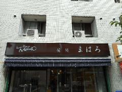 美容室の看板 内部照明式壁面サイン 東京都 小金井