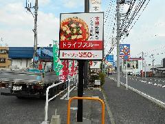 ポールサイン 埼玉県 所沢市