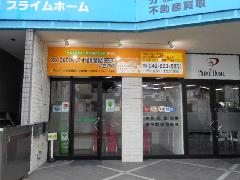 東京都八王子市 ファサードサイン 不動産業