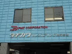 ステンレス立体文字サイン 東京都 八王子市