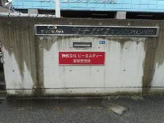 ステンレス腐食銘板 東京都 八王子市