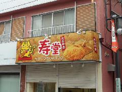たい焼き屋さんの意匠変更 神奈川県 相模原市