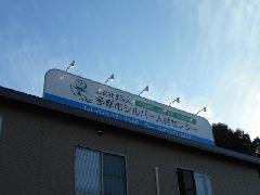 屋上サイン設置工事 東京都 多摩市
